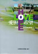 愛與希望 =  Love hope : 台南新故鄉運動 /