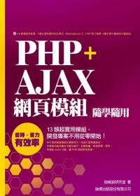 PHP+AJAX網頁模組隨學隨用 /