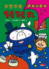 太空忍者豬豬丸:魔法破解術大公...
