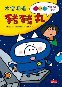 太空忍者豬豬丸:...