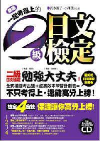 一定考得上的2級日文檢定(新版)