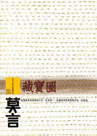 藏寶圖:莫言中篇小說精選