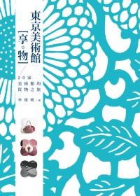 東京美術館 享。物 : 20家美術館的買物之旅
