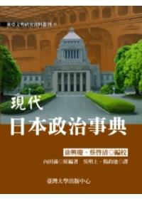 現代日本政治事典