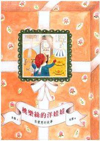 桃樂絲的洋娃娃──彭蒙惠的故事 (中英雙語)