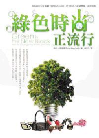 綠色時尚正流行