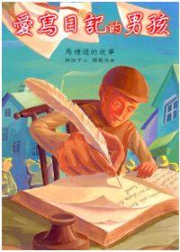 愛寫日記的男孩:馬禮遜的故事