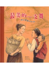 最美的一支舞:楊宓貴靈的故事