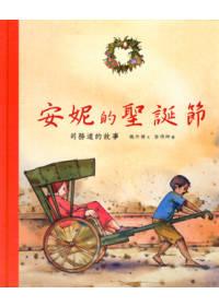 安妮的聖誕節──司務道的故事 中英雙語