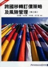 跨國移轉訂價策略及風險管理