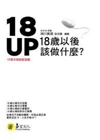 18UP:18歲以後該做什麼?