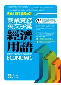 商業實務英文字彙:經濟用語