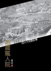 地震瘋人院-2008.5.12四川大地震記事