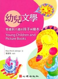 幼兒文學 :  零歲到八歲的孩子與繪本 /