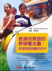普通班教師的教學魔法書:改造學習困難的孩子