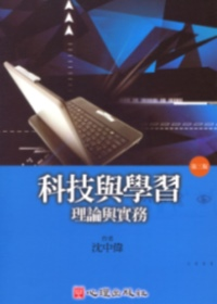 科技與學習 :  理論與實務 = Technology and learning : theory and practice /