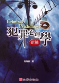 犯罪心理學新論