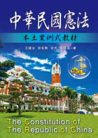 中華民國憲法:本土案例式教材