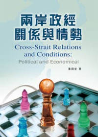 兩岸政經關係與情勢 =  Cross-strait relations and conditions : political and economical /