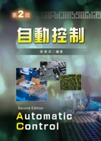 自動控制 =  Automatic control /