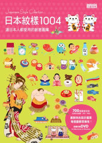 日本紋樣1004:連日本人都愛用的創意圖庫