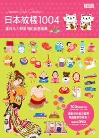 日本紋樣1004 : 連日本人都愛用的創意圖庫 = Japanese style collection