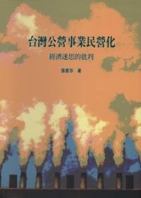 臺灣公營事業民營化 :  經濟迷思的的批判 /