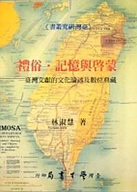 禮俗.記憶與啟蒙:臺灣文獻的文化論述及數位典藏