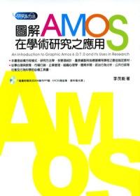 圖解AMOS在學...