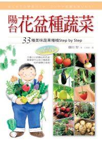 陽台花盆種蔬菜:33種美味蔬果種植Step by Step