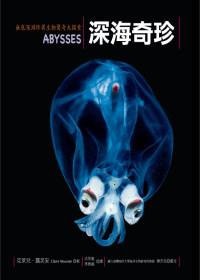 深海奇珍:無底深淵珍異生物驚奇大探索
