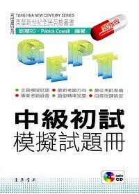 全民英檢-中級初試-模擬試題冊加強版 (附CD/1片)