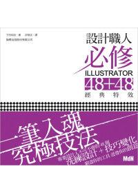 設計職人必修Illustrator 48+48經典特效 /