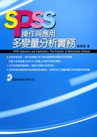 SPSS操作與應用 : 多變量分析實務