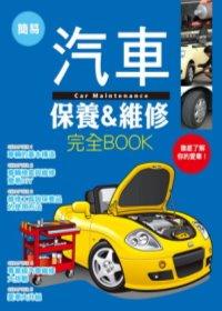 簡易汽車保養&維修完全BOOK