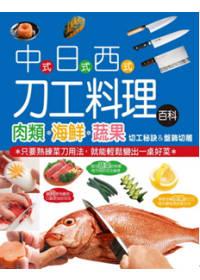 中式日式西式刀工料理百科:肉類.海鮮.蔬果切工祕訣&盤飾切雕