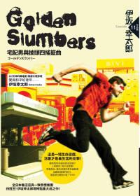 Golden Slumber:宅配男與披頭四搖籃曲