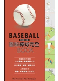 圖解棒球完全BOOK =  Baseball field guide /