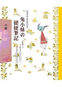 兔小妹の便便筆記:腸道管理與便秘的故事