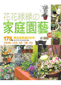 花花綠綠の家庭園藝:178種最容易栽種的花草