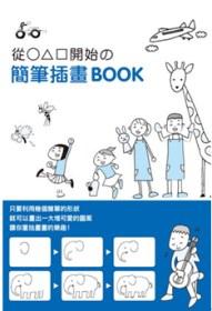 從○△□開始的簡筆插畫BOOK