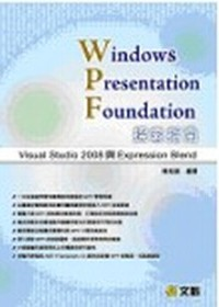 Windows Presention Foundation探索指南:Visual Studio 2008與Expression Blend