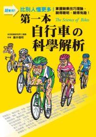第一本自行車の科學解析 =  The Science of Bikes /