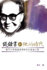 錢鍾書和他的時代:廈門大學錢鍾書學術研討會論文集