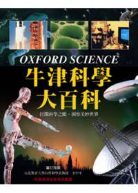 牛津科學大百科 =  Oxford science /