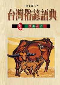 台灣俗諺語典,重要啟示
