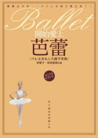 開始愛上芭蕾 =  Ballet : 從0開始的芭蕾入門 /