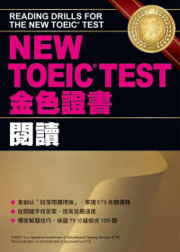 NEW TOEIC TEST金色證書 :  閱讀 = Reading drills for the new Toeic test /