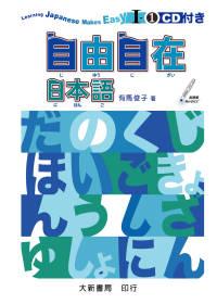 自由自在日本語