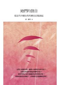 她們的聲音 :  從近代中國女性的歷史記憶談起 /